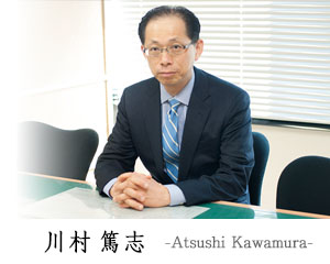 弁護士:川村篤志